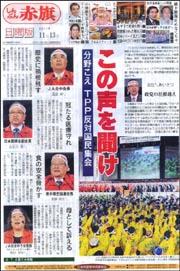20111113-1面.jpg