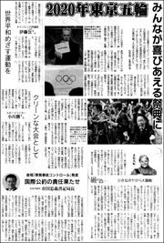 2020五輪東京へ180.jpg