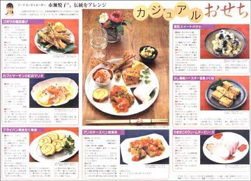 16121818Osechi360.jpg