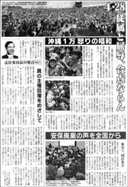 4.28沖縄東京180.jpg