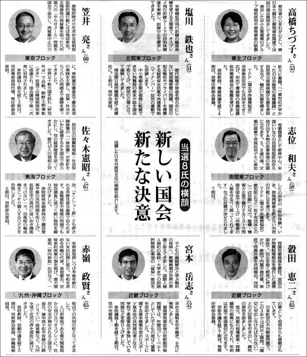 http://www.jcp.or.jp/akahata/web_weekly/8%E4%BA%BA-600.jpg