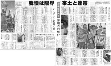 9.9県民大会つづき.jpg