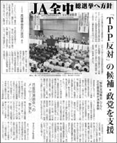 JA全中総選挙.jpg