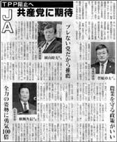 JA青森宮城山梨.jpg