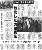 JAL地裁不当判決.jpg