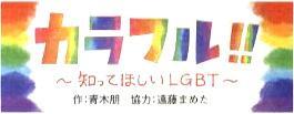 LGBT265.jpg