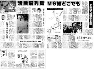 M6地震360.jpg