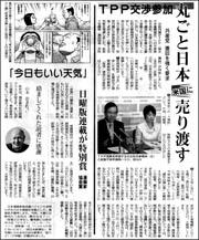 TPPと山本おさむ180.jpg
