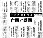 TPP早分かり180.jpg