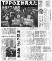 TPP米韓FTA発効.jpg