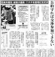 TPP紙180.jpg