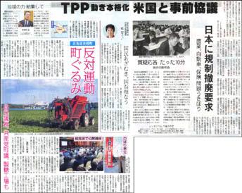 TPP美幌町.jpg