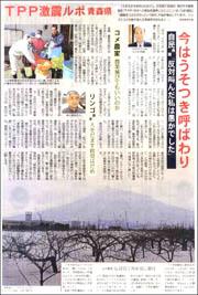 TPP青森リンゴ180.jpg
