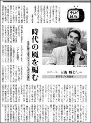 TV60年大川勝美180.jpg