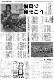 Yモ・福島農業女子.jpg