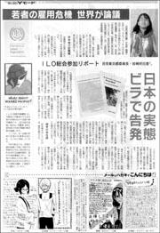 Yモ・ILO岩崎明日香.jpg