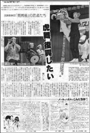 Yモード・荒馬座.jpg
