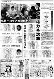 Yモ司法修習生180.jpg