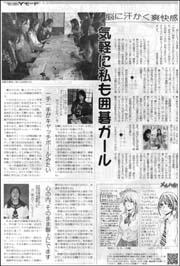 Yモ囲碁ガール.jpg