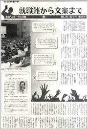 Yモ志位トーク大阪.jpg