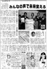 Yモ民青90年180.jpg
