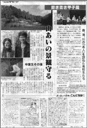 Y聞き書き甲子園.jpg