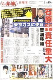 17021901Toyosu300.jpg