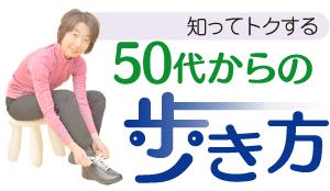 50代からの歩き方