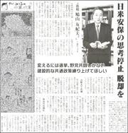 18072907Hatoyama180.jpg