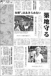 18082604Tsukiji180.jpg