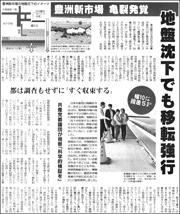 18092305Toyosu180.jpg