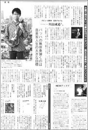 18092329Kawabata180.jpg