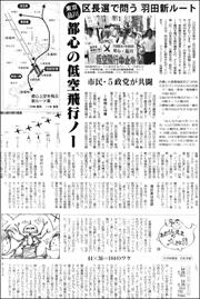 18092333Shinagawa180.jpg