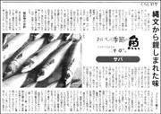 18101408mackerel180.jpg