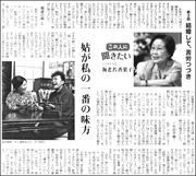 18102111Kayoko180.jpg