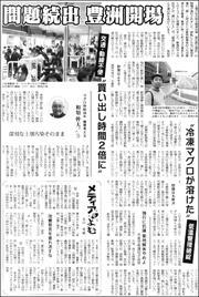 18102135Toyosu180.jpg