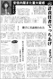 18111135Katayama180.jpg