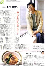 18111136Masatoshi180.jpg