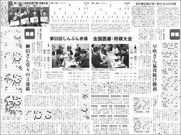 18111822Shogi360.jpg