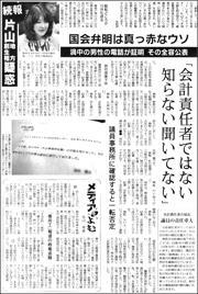 18111835Satsuki180.jpg