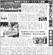 18112532Tokushima180.jpg