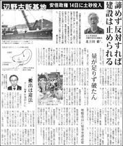 18120905Henoko180.jpg
