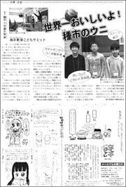 18121617Taneichi180.jpg