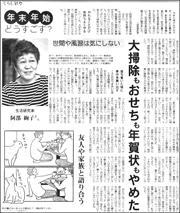 18122309Ayako180.jpg