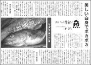 19011308codfish180.jpg