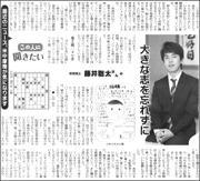 19011311Fujii180.jpg