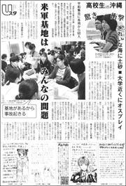 19011313U-Okinawa180.jpg