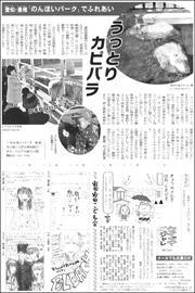 19012710capybara180.jpg