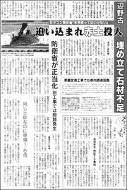 19020335Henoko180.jpg