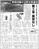 19021002Henoko160.jpg